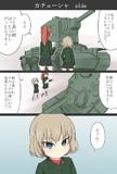 ガルパンショート漫画「プラウダの巨人」 no2