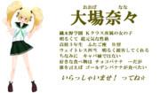 【MMDオリキャラ紹介】大場奈々【#130】