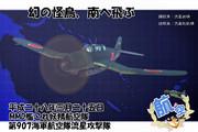 【MMD艦これモデル】流星攻撃隊