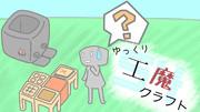 【ゆっくり工魔クラフト】Tinkers' Construct【S4】