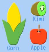 トウモロコシ、キウイ、リンゴ