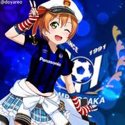 星空凛×ガンバ大阪