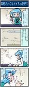がんばれ小傘さん 1939