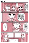 デレマス漫画 第114話「命名」