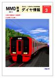 MMD鉄道ダイヤ情報[2016年3月号]