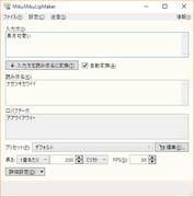 MikuMikuLipMaker - MMD口パクモーションファイル作成ツール