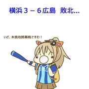 3月27日 広島戦