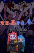 鬼畜な茜と普通な葵が行く石村探索 支援絵