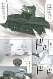 ガルパンショート漫画「プラウダの巨人」 no7