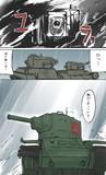 ガルパンショート漫画「プラウダの巨人」 no8