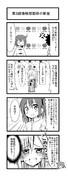 オルガマリー所長漫画3話