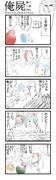 脇下一族列伝漫画