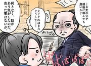 【真田丸】苦労人仲間の勘