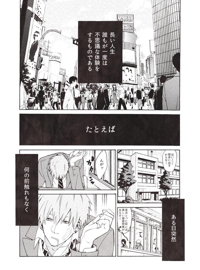 ヲタ 恋 漫画