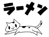 色んな猫007