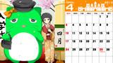 ぴにゃカレンダー「4月」