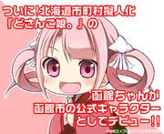 どさんこ娘。~函館ちゃんがついに函館市公式キャラクターに!~