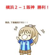 4月1日 阪神戦