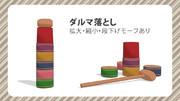 ダルマ落とし【MMDアクセサリ配布】