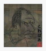 【銃弾アート】Part.57 浮世絵風トレバーフィリップス 【GTA5】