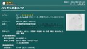 ハシケンの曇天.TV