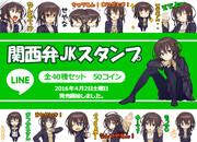 関西弁JKスタンプリリースしました!