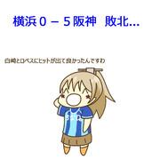 4月2日 阪神戦
