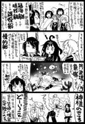 【艦これ】駆逐艦の第二の人生【睦月型】