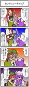 【東方手書き】東方手談16【囲碁】