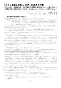 【返答と対案】1~ただし名鉄は死ぬ。『2020年のコミケ会場は愛知県?…』に対するつぶやき~への