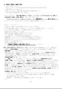 【返答と対案】3~ただし名鉄は死ぬ。『2020年のコミケ会場は愛知県?…』に対するつぶやき~への