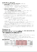 【返答と対案】4~ただし名鉄は死ぬ。『2020年のコミケ会場は愛知県?…』に対するつぶやき~への