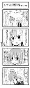 オルガマリー所長漫画第10話