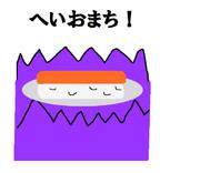 寿司ライダーサーモンライド!