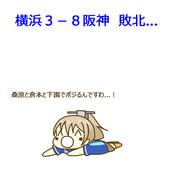4月3日 阪神戦
