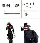 オリジナル剣2種類配布
