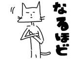 色んな猫009
