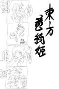 竜綺姫_04