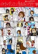 バサラ×ダンロン漫画8
