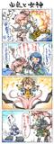 由良と女神