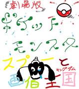 放送外作品No.32「ポケモン×スプー」