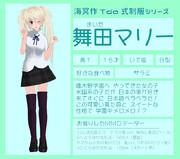 【MMDオリキャラ紹介】舞田マリー【#18】