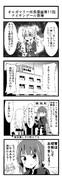 オルガマリー所長漫画11話