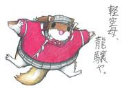 龍驤モモンガ