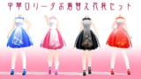 【衣装配布】中華ロリータ衣装お着替えセット