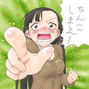 ちんこしまえ(西絹代)
