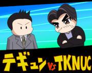 【タドコロクンポケット】キム・テギュン対TKNUC