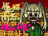 赤軍風横山千佳第五回総選挙ポスター