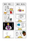 諏訪子、漫画その3