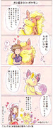 犬と猫ネタ in ポケモン